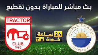 مشاهدة مباراة الشارقة وتراكتور بث مباشر29-4-2021 دوري أبطال آسيا