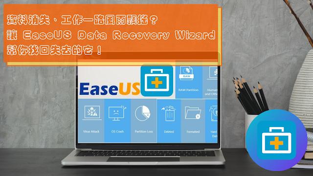 資料消失、工作一路風雨飄搖?讓 EaseUS Data Recovery Wizard 幫你找回失去的它!