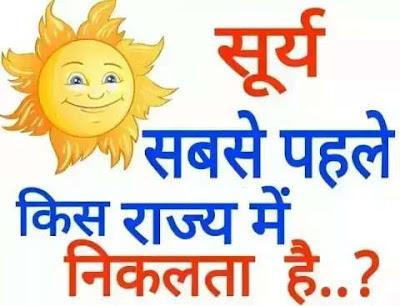 भारत में कौन से राज्य में सूर्य की पहली किरण दिखाई देती है?
