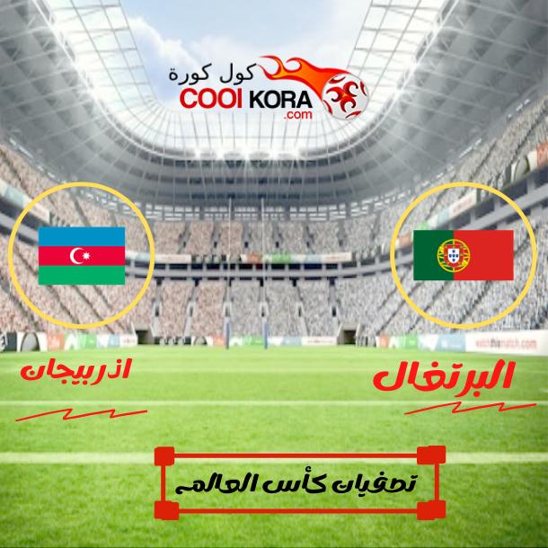 كول كورة تقرير مباراة البرتغال وأذربيجان تصفيات كأس العالم