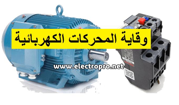 كتاب وقاية المحركات الكهربائية