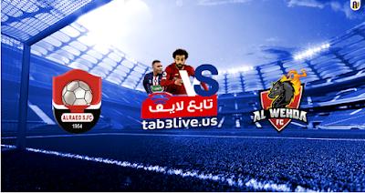 مشاهدة مباراة الوحدة والرائد بث مباشر بتاريخ 09-08-2020 الدوري السعودي