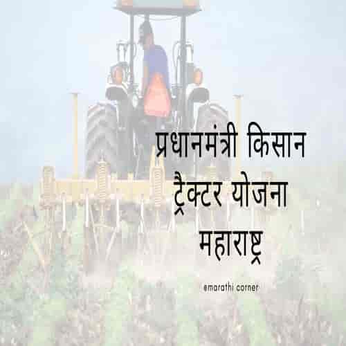 PM Kisan Tractor Yojana Maharashtra