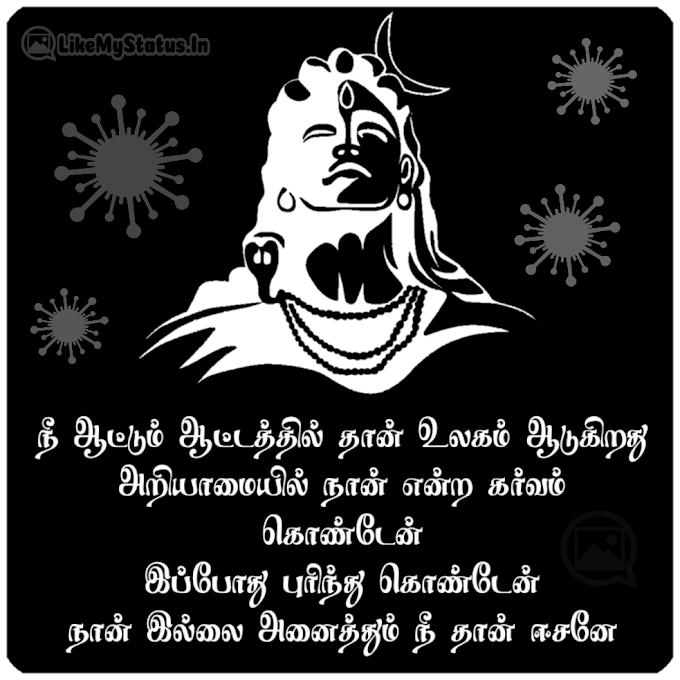 கடவுள் ஆடும் ஆட்டம்... God Tamil Quote With Image...