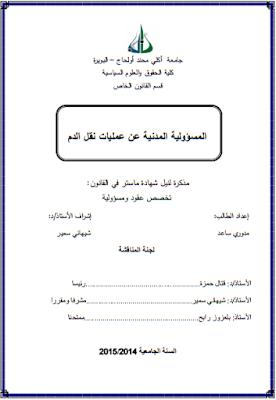 مذكرة ماستر : المسؤولية المدنية عن عمليات نقل الدم PDF