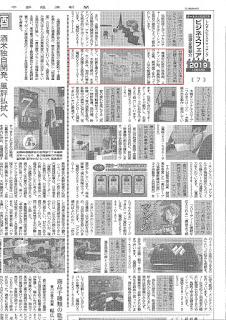 9/4付中部経済新聞に掲載された第14回しんきんビジネスマッチングビジネスフェア2019出展企業紹介