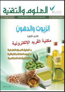كتاب الكيمياء العامة العملية pdf
