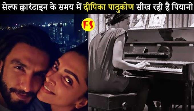 सेल्फ क्वारंटाइन के समय में दीपिका पादुकोण सीख रही है पियानो, रणवीर सिंह ने की तस्वीर शेयर