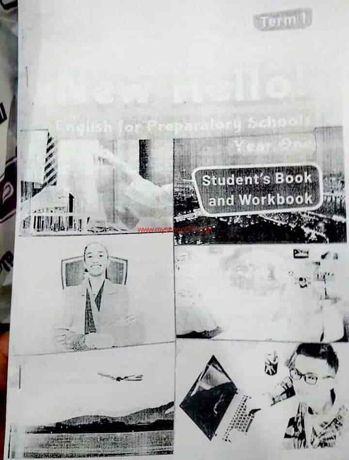 كتاب اللغة الانجليزية الجديد للصف الأول الاعدادى  ترم اول 2020- موقع مدرستى