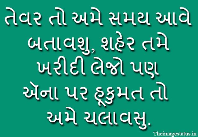 Attitude quotes In Gujarati language