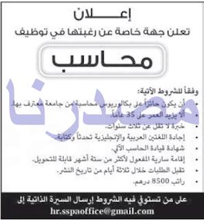 وظائف جريدة الاتحاد الامارات الاربعاء 26-04-2017