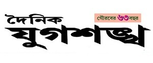 Assamese Online ePaper List, Today Continue Reading
