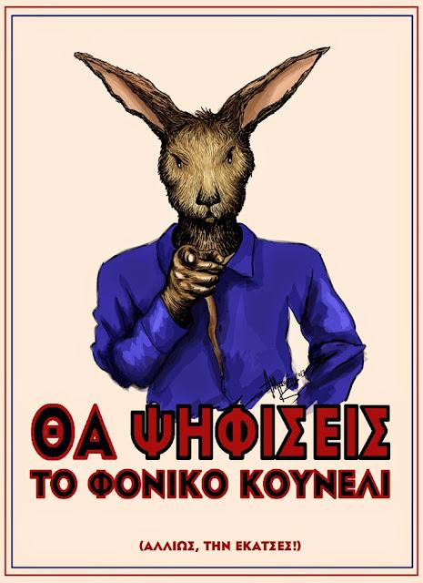 ΘΑ ΨΗΦΙΣΕΙΣ το Φονικό Κουνέλι... προεκλογική αφίσα