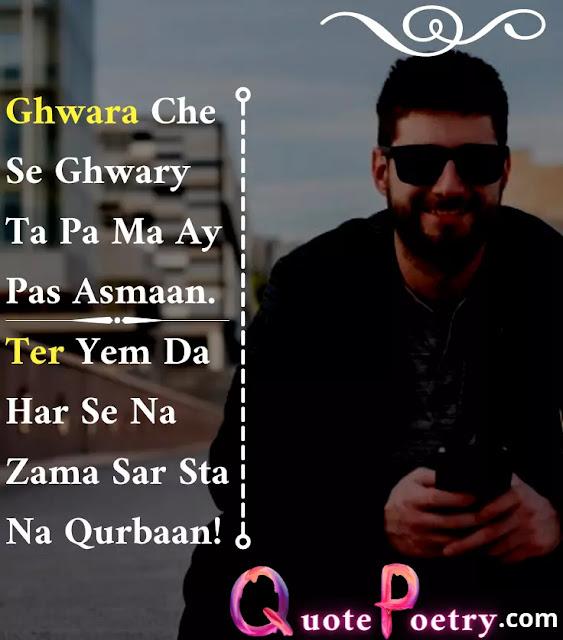 Best Pashto Poetry Sad Love - Best Pashto Shayari