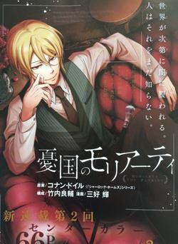 Yukoku no Moriarty
