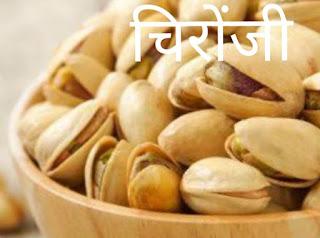 Dry fruits and nuts | ड्राई फ्रूट्स / सूखे मेवे | ParnassiansCafe