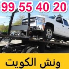 ونش الكويت 99554020 يوفر ونش الأحمدي بكل مناطق محافظة الأحمدي