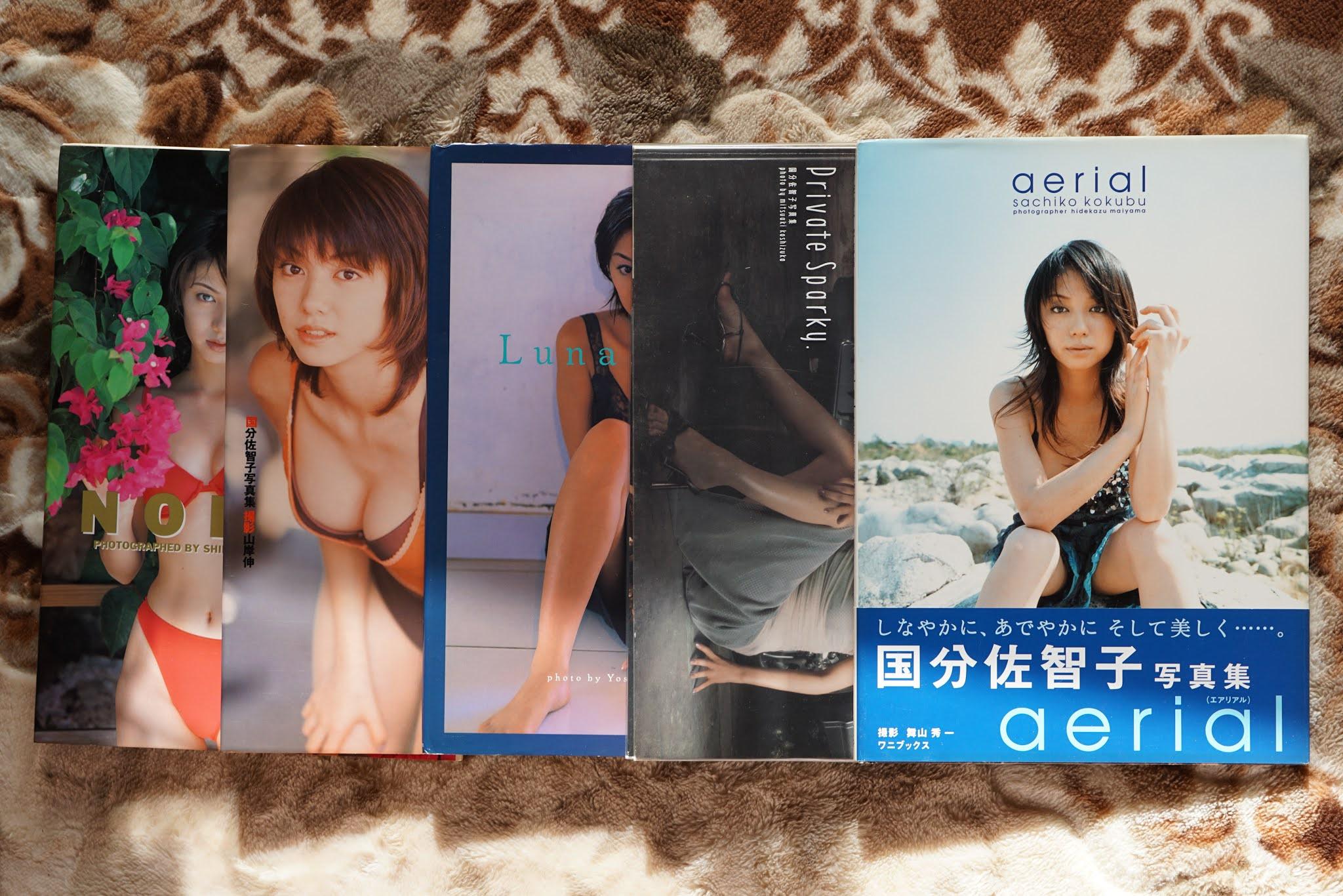 国分佐智子の五冊の写真集