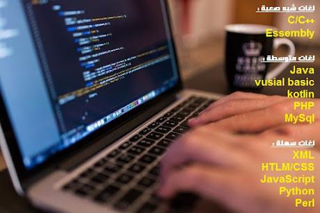 تعلم Python - php - kotlin - mysql - java - perl - vb