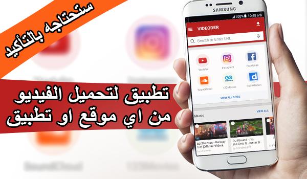 شرح استخدام تطبيق videoder لتحميل الفيديو من اي موقع او تطبيق على الانترنت