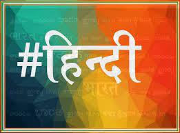 बदलते संदर्भों में हिन्दी