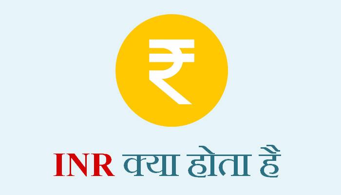 INR Full Form in Hindi - आई.एन.आर क्या है?