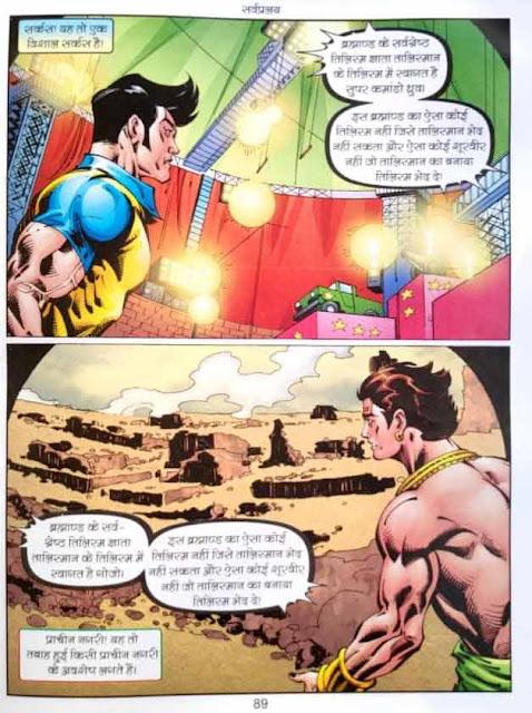 Sarvpralay-Inner-page-Sarvnayak-Series-Raj-Comics