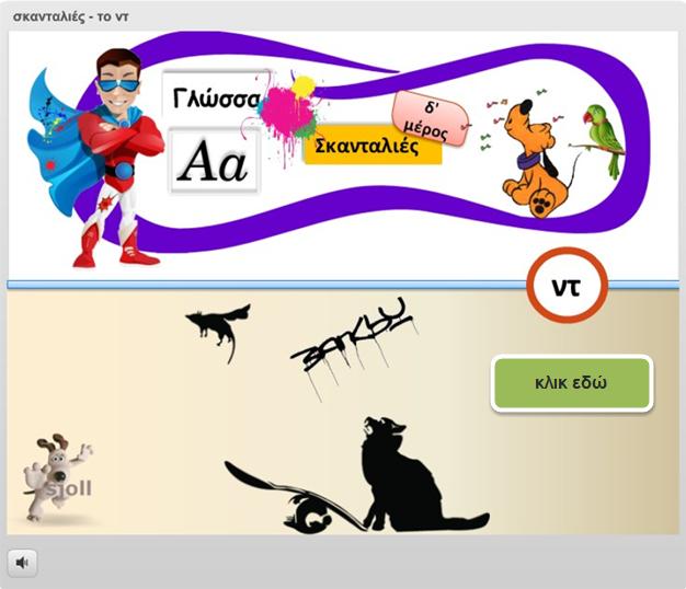 http://users.sch.gr/sjolltak/moodledata/ataksi/to_nt/story.html