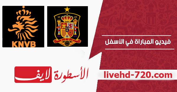 بث مباشر مباراة اسبانيا وهولندا الان
