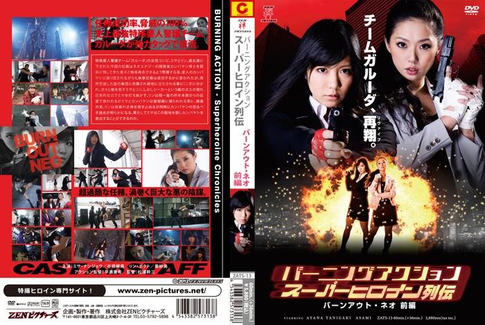 ZATS-13 Burning Motion – Superheroine Chronicles Burnout Neo Vol. 1