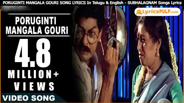 PORUGINTI MANGALA GOURI SONG LYRICS In Telugu & English - SUBHALAGNAM Songs Lyrics