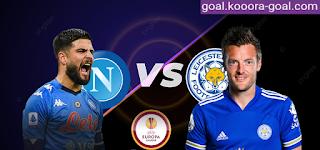 موعد ومشاهدة مباراة ليستر سيتي ونابولي بث مباشر كورة جول اليوم 16-09-2021 في الدوري الأوروبي