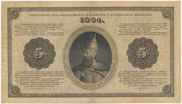 Russia 5 Rubles banknote 1884 Grand Duke Dmitry Donskoy