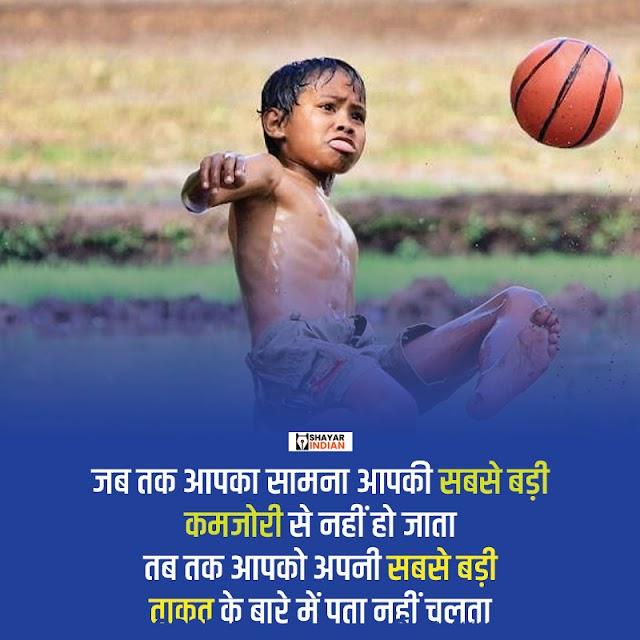 जब तक आपका सामना - Samna, Kamjori, Takat - Motivationl Quotes Images