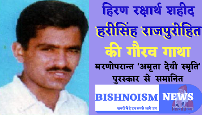 हिरण रक्षार्थ शहीद हरीसिंहराजपुरोहित
