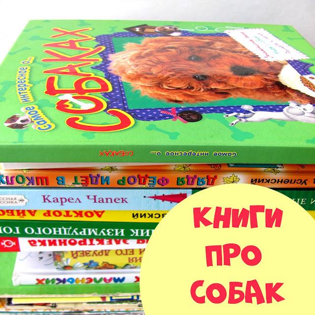 детские книги про собак