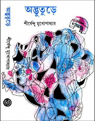 Advuture - Shirshendu Mukhopadhyay (pdfbengalibooks.blogspot.com)