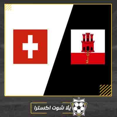 مباراة سويسرا و جبل طارق بث مباشر