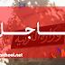 عــــاجل: بلاغ وزارة التربية ونقابة التعليم الثانوي بعد اضراب التلاميذ: اجراءات جديدة هامة