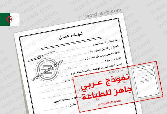 شهادة عمل جزائرية