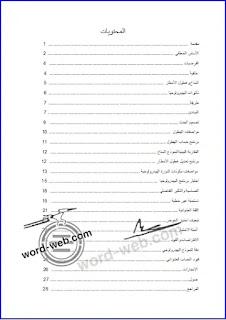 جدول محتويات فهرس جاهز عرب بالانجليزي