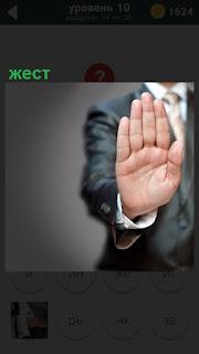 мужчина показывает жест рукой