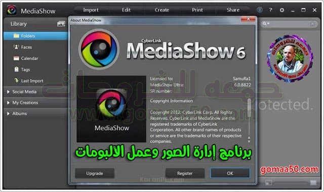 أقوي برنامج في إدارة الصور وعمل الألبومات  CyberLink MediaShow Ultra 6.0.12916