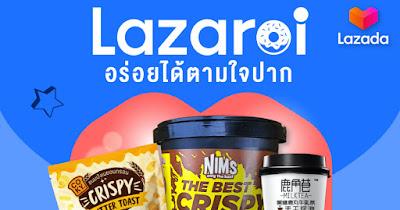 Lazada จับมือร้านดังทั่วไทยเสิร์ฟของอร่อยจัดเต็มกับ  LazAroi ฟีเจอร์ใหม่ล่าสุดที่สายกินต้องห้ามพลาด