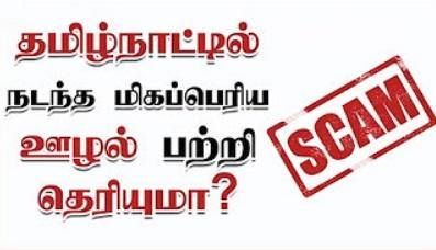 Tamil Nadil Nadantha Oolal | Ashok Srinithi