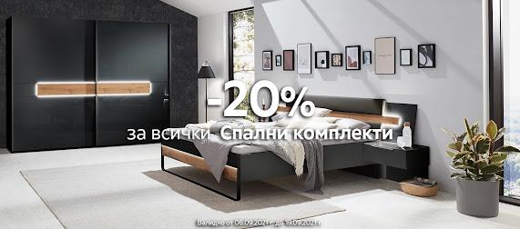 промоции и намаления на спални комплети