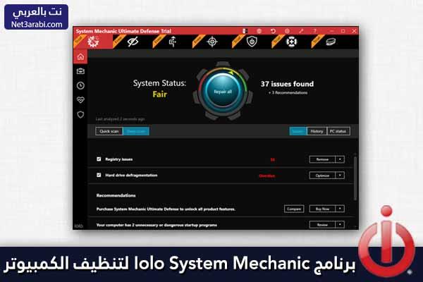 تحميل برنامج تنظيف الكمبيوتر ويندوز 7