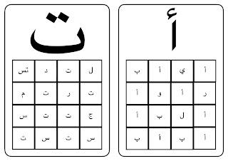 تمارين لتثبيت الحروف العربية