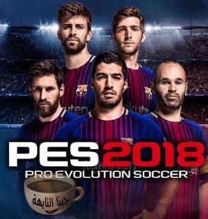 العاب بيس 2018 تحميل العاب كرة قدم بيس 6 للكمبيوتر والاندرويد برابط مباشر