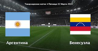 Аргентина – Венесуэла  смотреть онлайн бесплатно 22 марта 2019 прямая трансляция в 23:00 МСК.